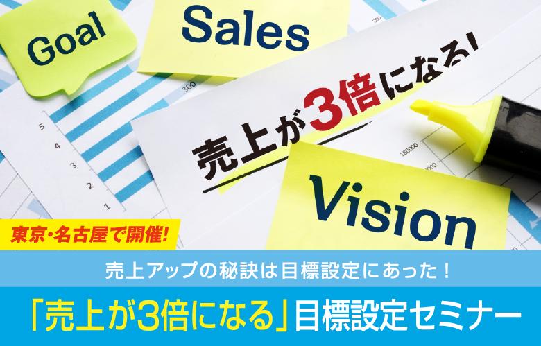 「売上が3倍になる」目標設定セミナー