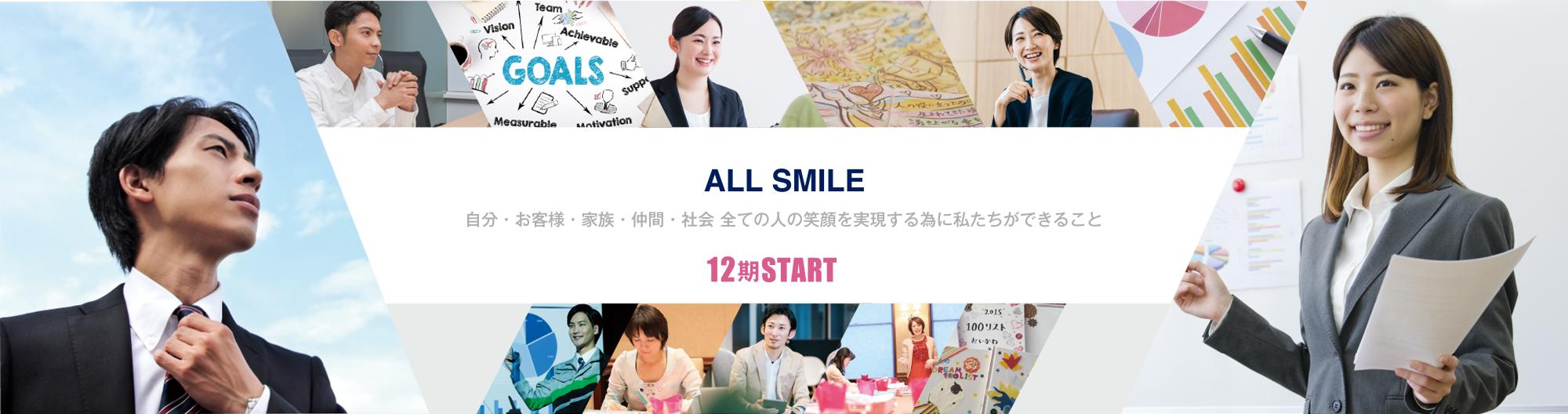 ALL SMILE 自分・お客様・家族・仲間・社会 全ての人の笑顔を実現する為に私たちができること